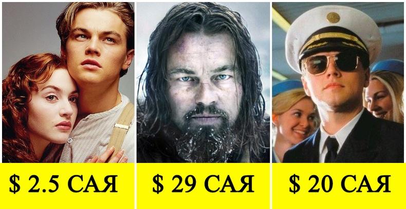 Леонардо Ди Каприод хамгийн их ашиг орлого авчирсан дүрүүд