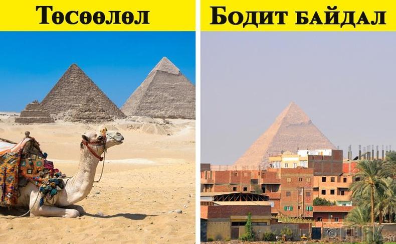 Египетийн пирамид