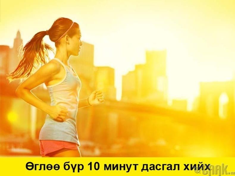 Өглөөний дасгал