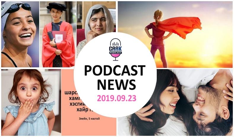Podcast News - Танин мэдэхүй (2019.09.23)