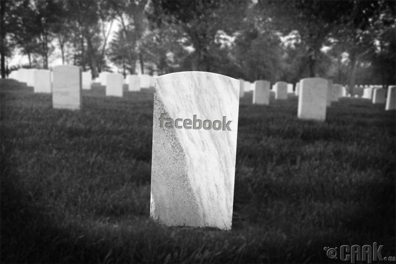 """Биднийг үхсэний дараа """"Фэйсбүүк"""" яах вэ?"""