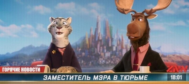 Zootopia (2016) - Мэдээний хөтлөгч