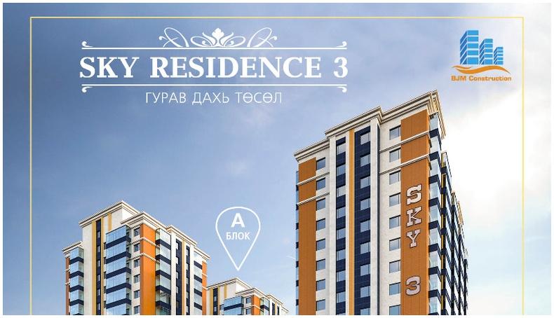 """""""SKY Residence 3"""" хотхоноос 1м2-ыг нь 1.1 сая төгрөгөөр тооцож орон сууц худалдан аваарай!"""
