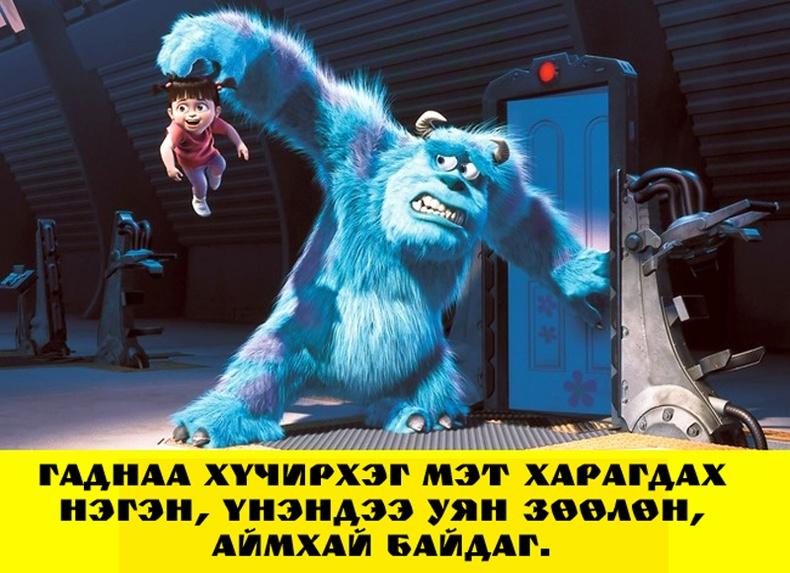 """Monsterс University"""