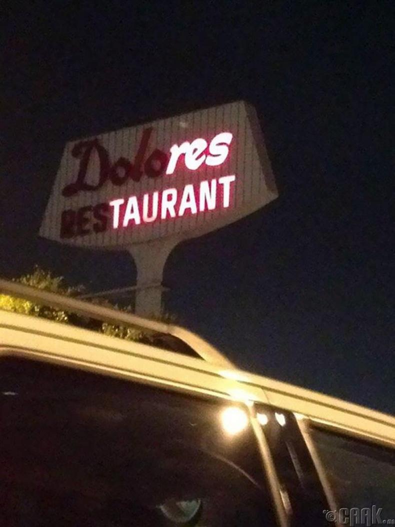 """Ямар ч байсан """"ресторан"""" гэдэг үг нь үлджээ"""