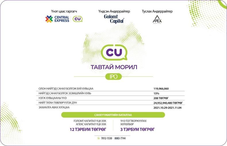 """2021 оны хамгийн анхны, Монголын бүх цаг үеийн хамгийн өндөр дүнтэй IPO өдрөөр өсөж буй """"CU"""" бизнест тавтай морил"""