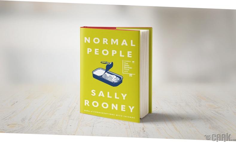 """Салли Руни -""""Хэвийн хүмүүс"""""""
