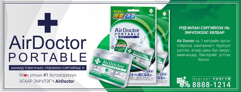 """Урьдчилан сэргийлэх нь эмчлэхээс хялбар: """"Air Doctor - Агаарыг Эмчилнэ"""""""