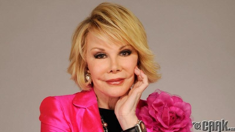 Жоан Ривэрс (Joan Rivers)