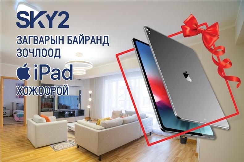Загварын байранд зочилоод iPad-ны азтан болоорой