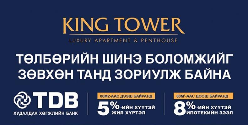"""""""King Tower"""": 5-8 хувийн хүүтэй онцгой зээл санал болгож байна"""