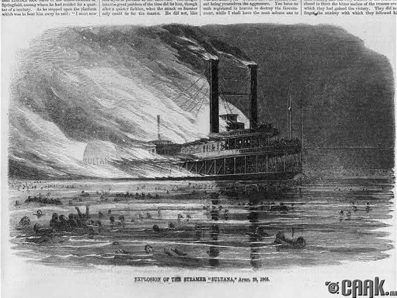 """""""Султана""""-гийн сүйрэл, 1865.04.09 (Амиа алдагсдын тоо: 1700 гаруй)"""