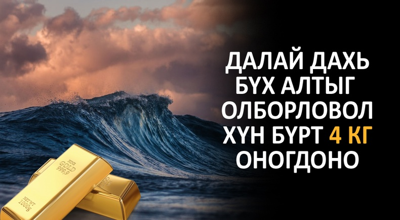 Дэлхийн далайн тухай итгэмээргүй 20 баримт