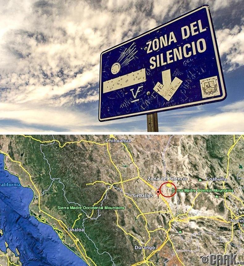 """Мексикийн """"Чимээгүй хэсэг"""""""