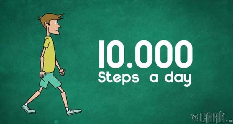 Өдөрт 10,000 алхах