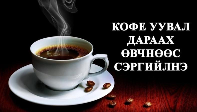 Кофе ууснаар ямар өвчнөөс сэргийлж болох вэ?