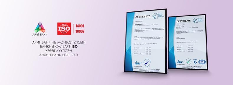 Монголын Банк Санхүүгийн салбарт анхны ISO стандартуудыг хэрэгжүүлэгч банк