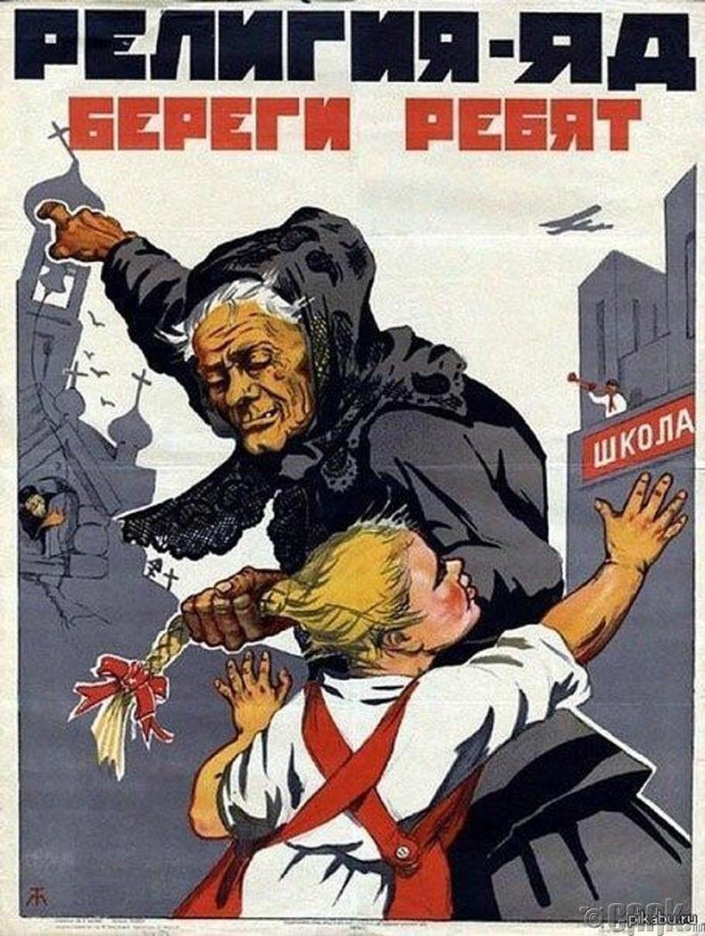"""""""Шашин бол хор. Хүүхдүүдээ хамгаалъя"""" - ЗХУ, 1930 он"""