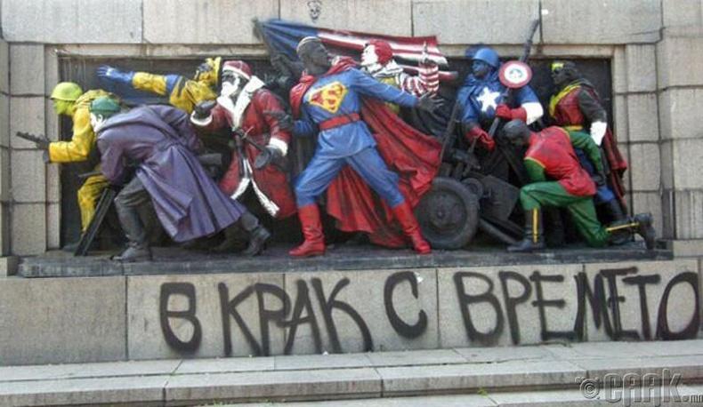 Болгар дахь зөвлөлтийн цэргүүдийн хөшөө