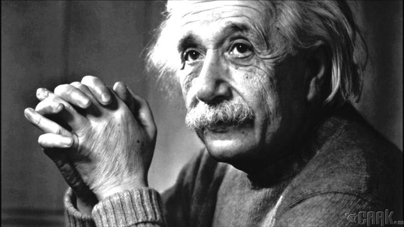 """Эйнштейн (Einstein) маш муу математикч байсан"""