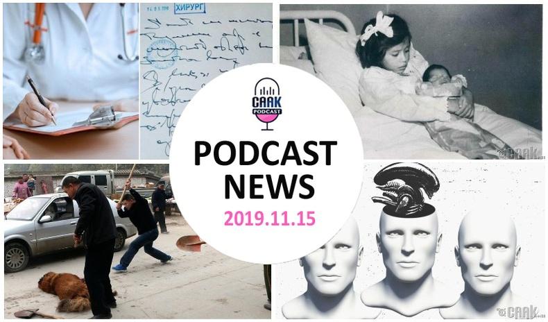 Podcast news - Танин мэдэхүй (2019.11.15)