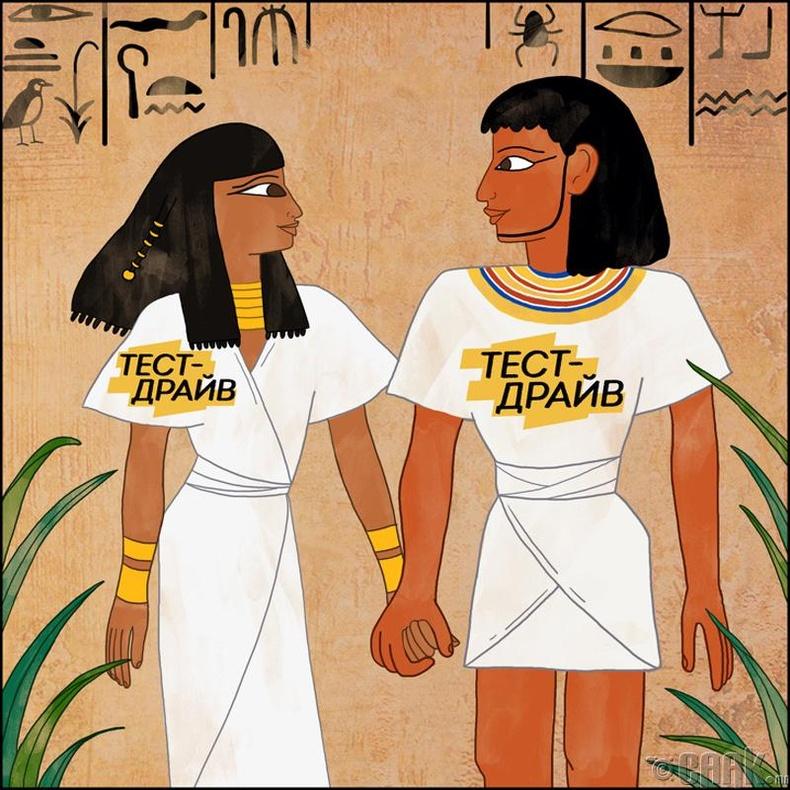 Египетчүүд гэр бүлийн гэрээ байгуулдаг байжээ
