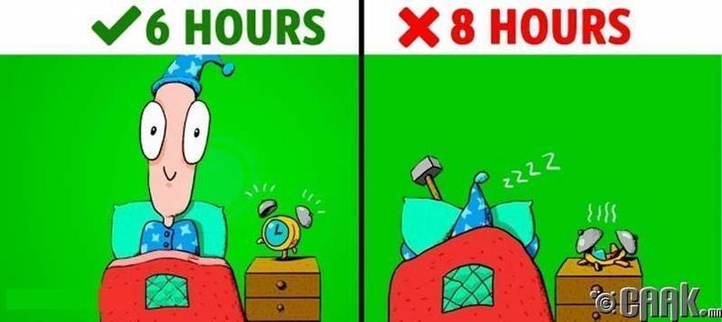 Бонус: 6 цаг унтах нь хангалттай