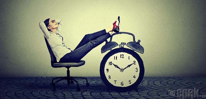 Чи хэрхэн цагийг зугаатай өнгөрүүлдэг вэ?