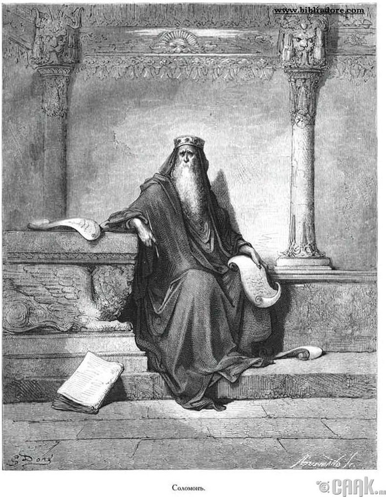 Соломон хаан