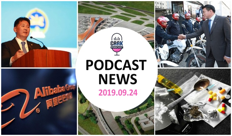 Podcast news - Цаг үе (2019.09.24)
