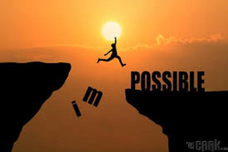 Байж боломгүй зүйлийг хэрэгжүүлэхээс бүү ай!