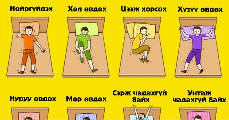 Таны нойр хулжаад байна уу? Тэгвэл үүнийг заавал уншаарай!