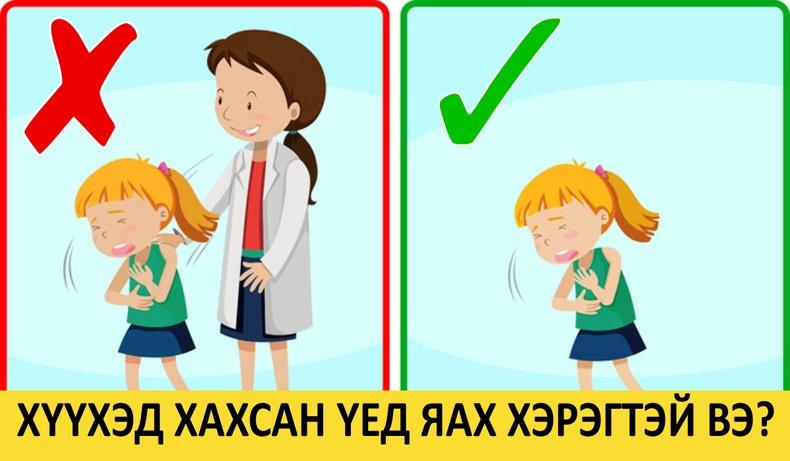 Эцэг эхчүүдийн хамгийн түгээмэл асуудаг 10 асуултад хүүхдийн мэргэжлийн эмч хариулж байна