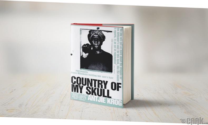 """Антье Крог - """"Миний гавлын улс орон (Өмнөд Африк дахь Алдаа, Гуниг, Хагацал)"""