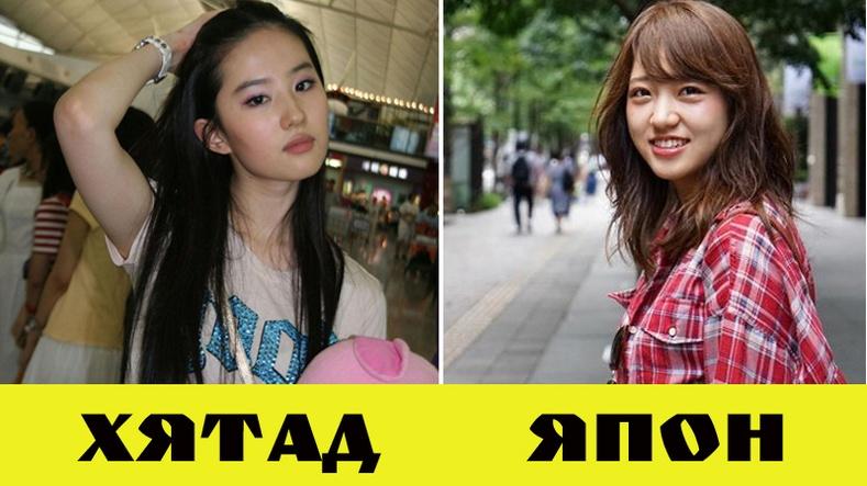 Япон, Солонгос, Хятад бүсгүйчүүд хоорондоо ямар ялгаатай вэ?