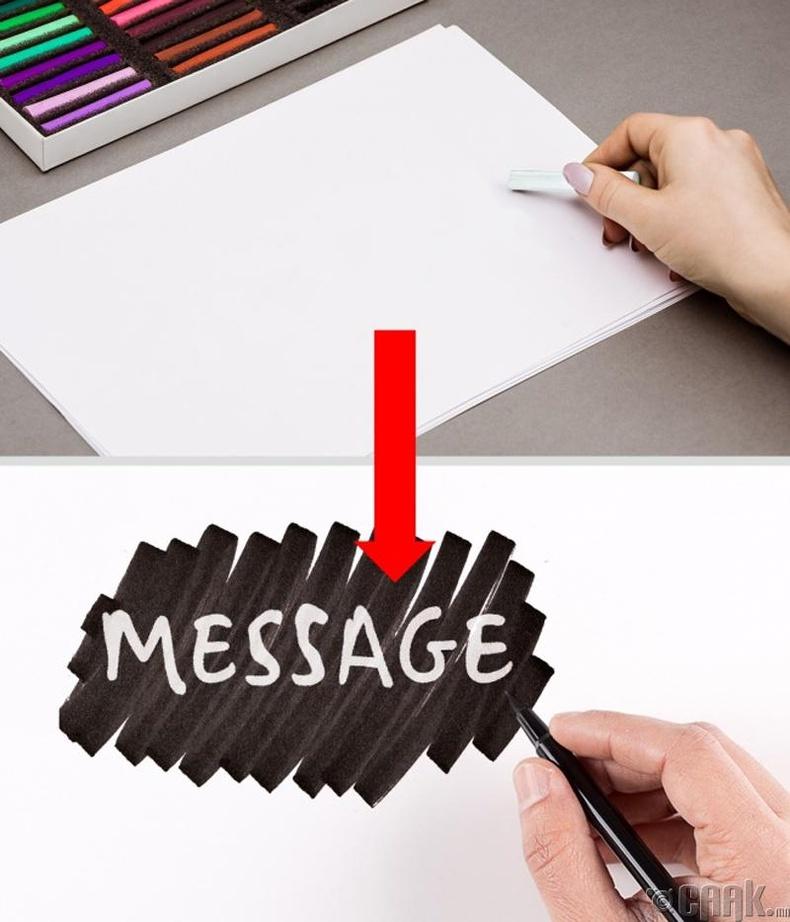 Нууц мессеж илгээх