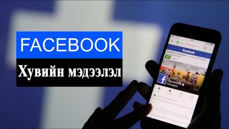 Фэйсбүүк, Твиттер гэх мэт сошиал сайтууд бидний хувийн мэдээллийг хэрхэн авдаг вэ?