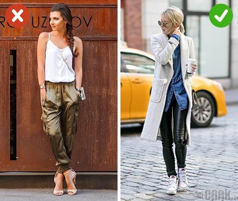 Өөр өөр материалтай хувцаснуудыг тохируулж өмсөх