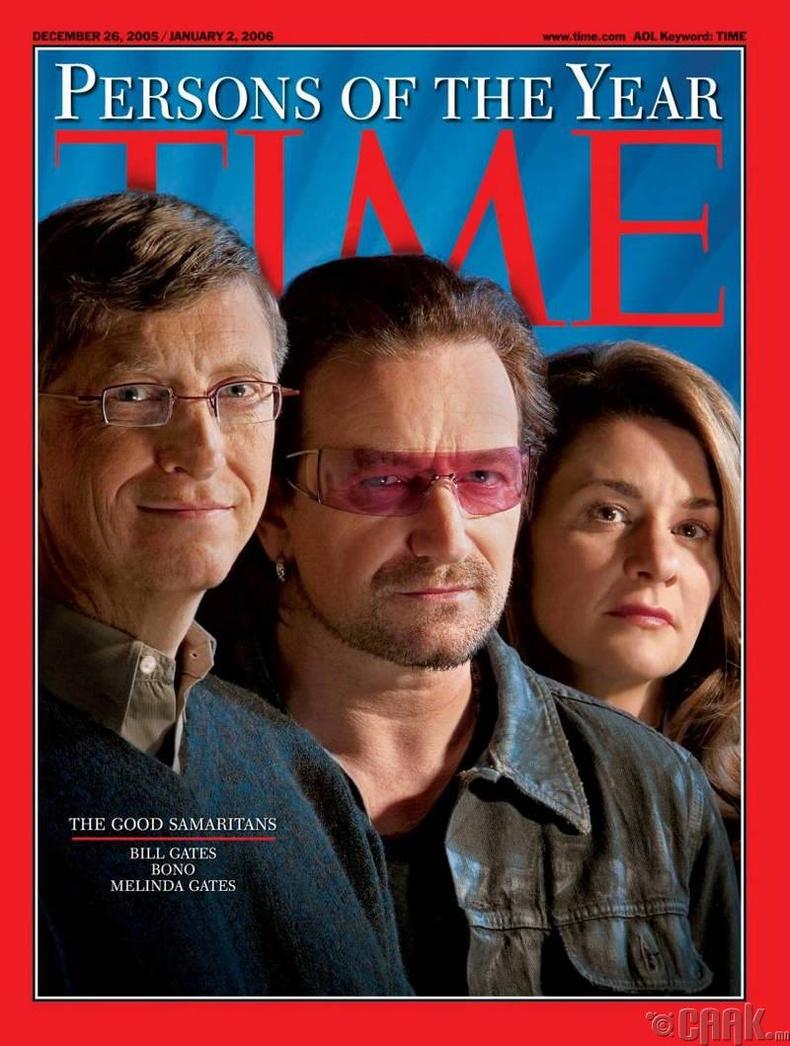 2005: Сайн Самаританчууд - Билл Гейтс, Боно, Мелинда Гейтс