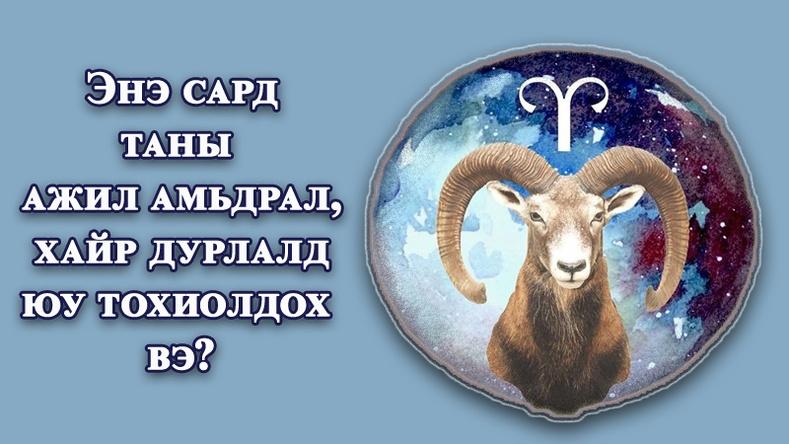 Аравдугаар сарыд таныг юу хүлээж байна вэ?
