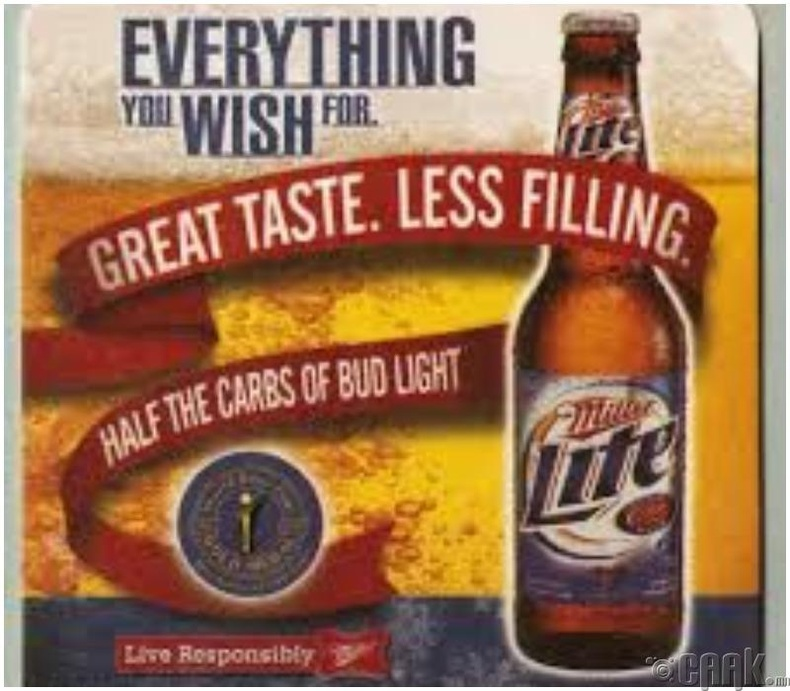 "Miller Lite: ""Great Taste, Less Filling"""