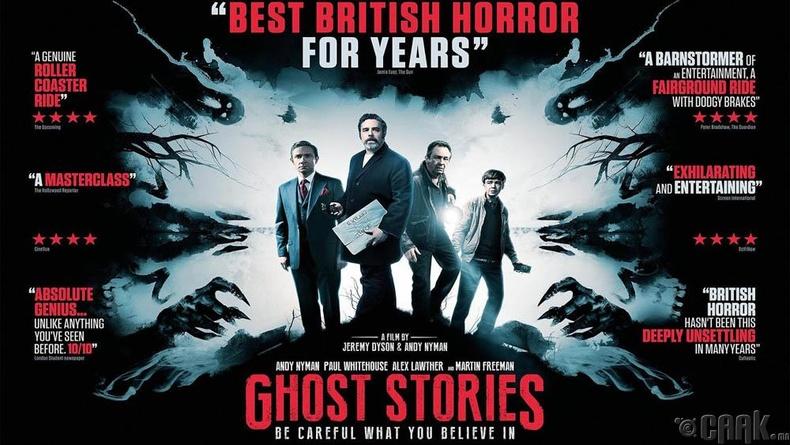 """Ghost Stories"" - Энди Найман (Andy Nyman), Жереми Дайсон (Jeremy Dyson) нарын бүтээл"