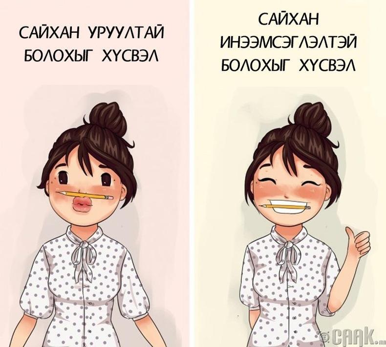 Хүмүүст өндөр сэтгэгдэл төрүүлдэг инээмсэглэлийн нууц