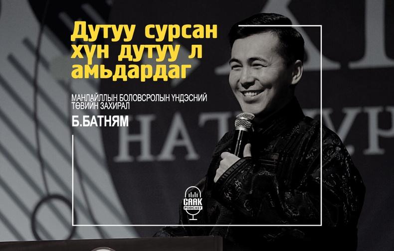 """#29 Б.Батням: """"Зальт үнэгнүүдийг таньдаг анч ноход Монголд үгүйлэгдэж байна"""""""