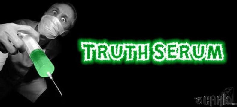 Үнэний ийлдэс