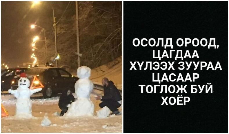 """""""Орос дахь жирийн нэгэн өдөр"""" - Хөгжилтэй зургуудын түүвэр"""