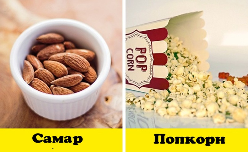 Самар болон попкорн