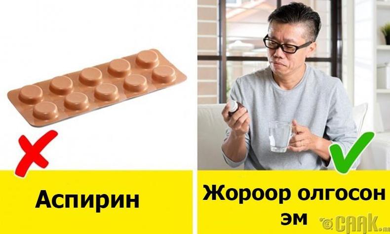 Зарим эмийг зөвхөн жороор олгодог