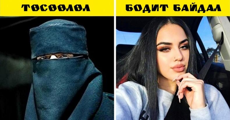 Араб эмэгтэйчүүдийн гивлүүрийн цаадах үнэн төрх