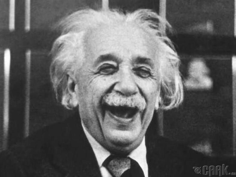 Эйнштейн тооны хичээлдээ муу байсан